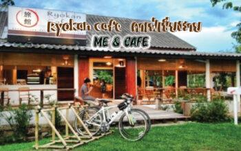 Ryokan Café คาเฟ่เชียงราย